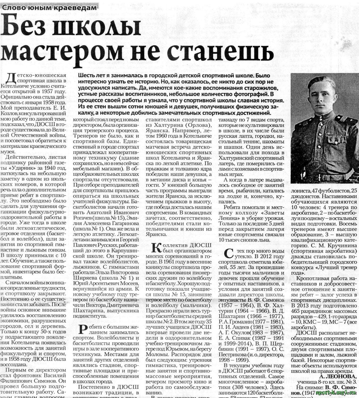 газеты котельнича