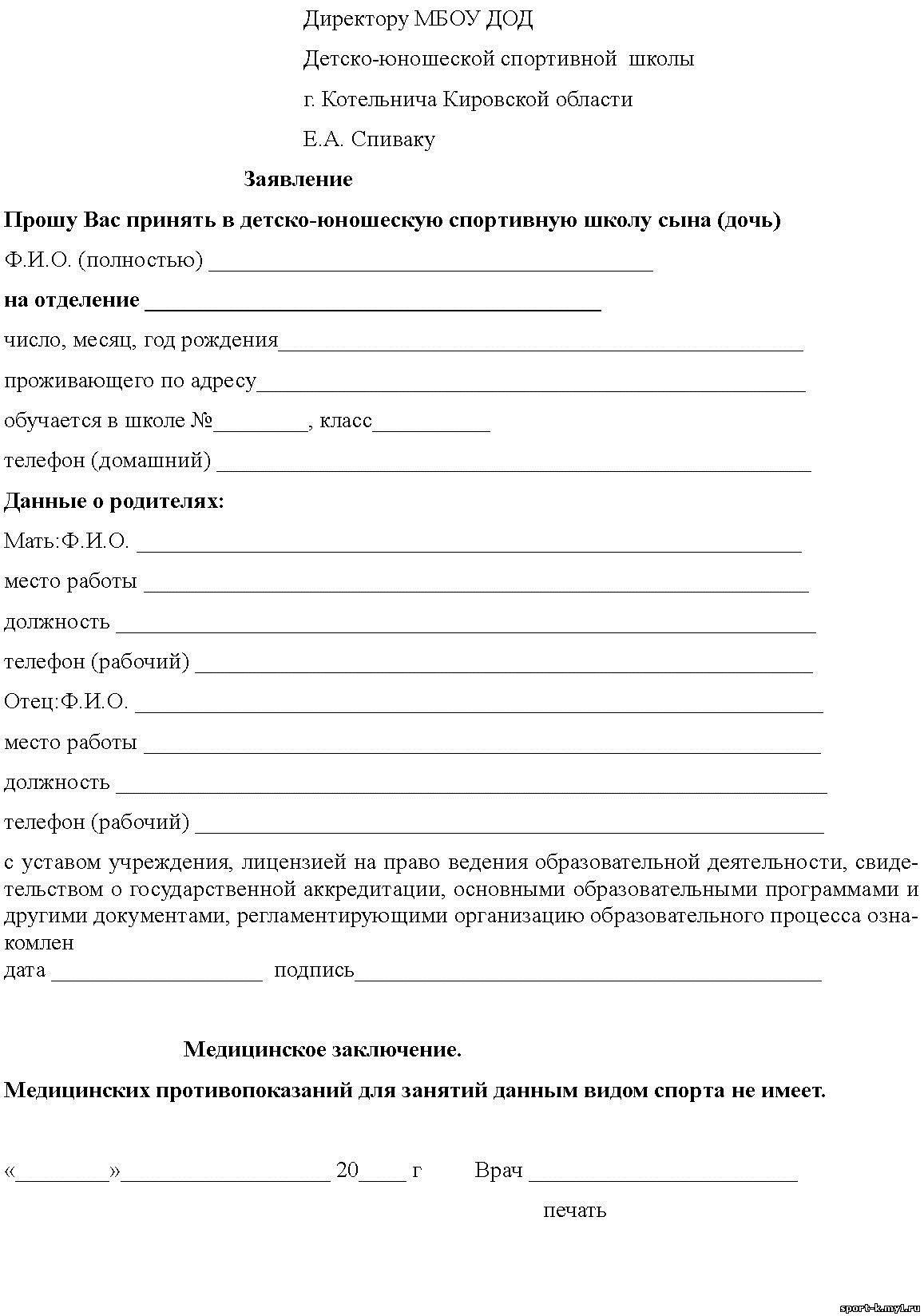 Заявление о приеме в гражданство рф - 57e0